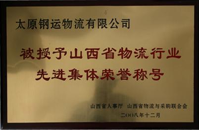 山西省上海时时乐行业先进集体荣誉称号