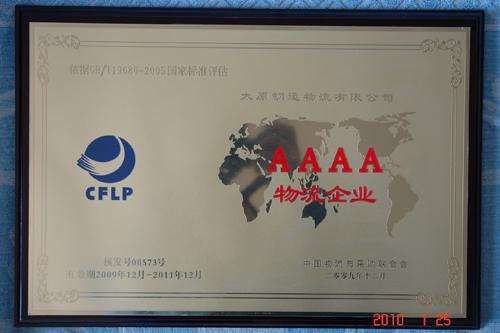 AAAA上海时时乐企业