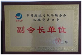 中国上海时时乐与采购联合会公路货运分会副会长单位