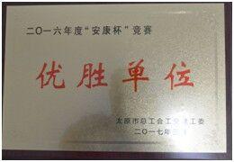 """中国上海时时乐与采购联合会""""2011--2016****会员""""荣誉称号"""